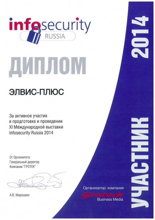 Диплом участника InfoSecurity Russia 2014